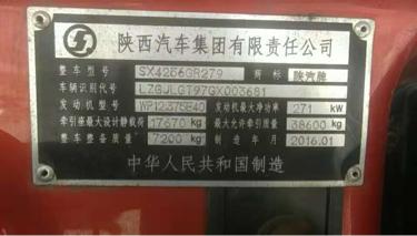 陕汽德龙新M3000 牵引车  375匹 2016年03月 6x2