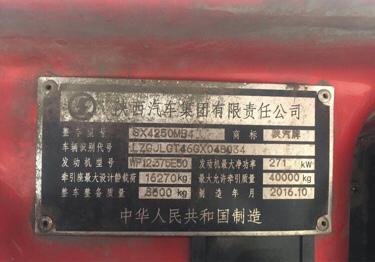 陕汽德龙新M3000 牵引车  375匹 2016年10月 6x4