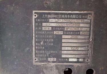 上汽红岩金刚 自卸车  340匹 2013年10月 8x4