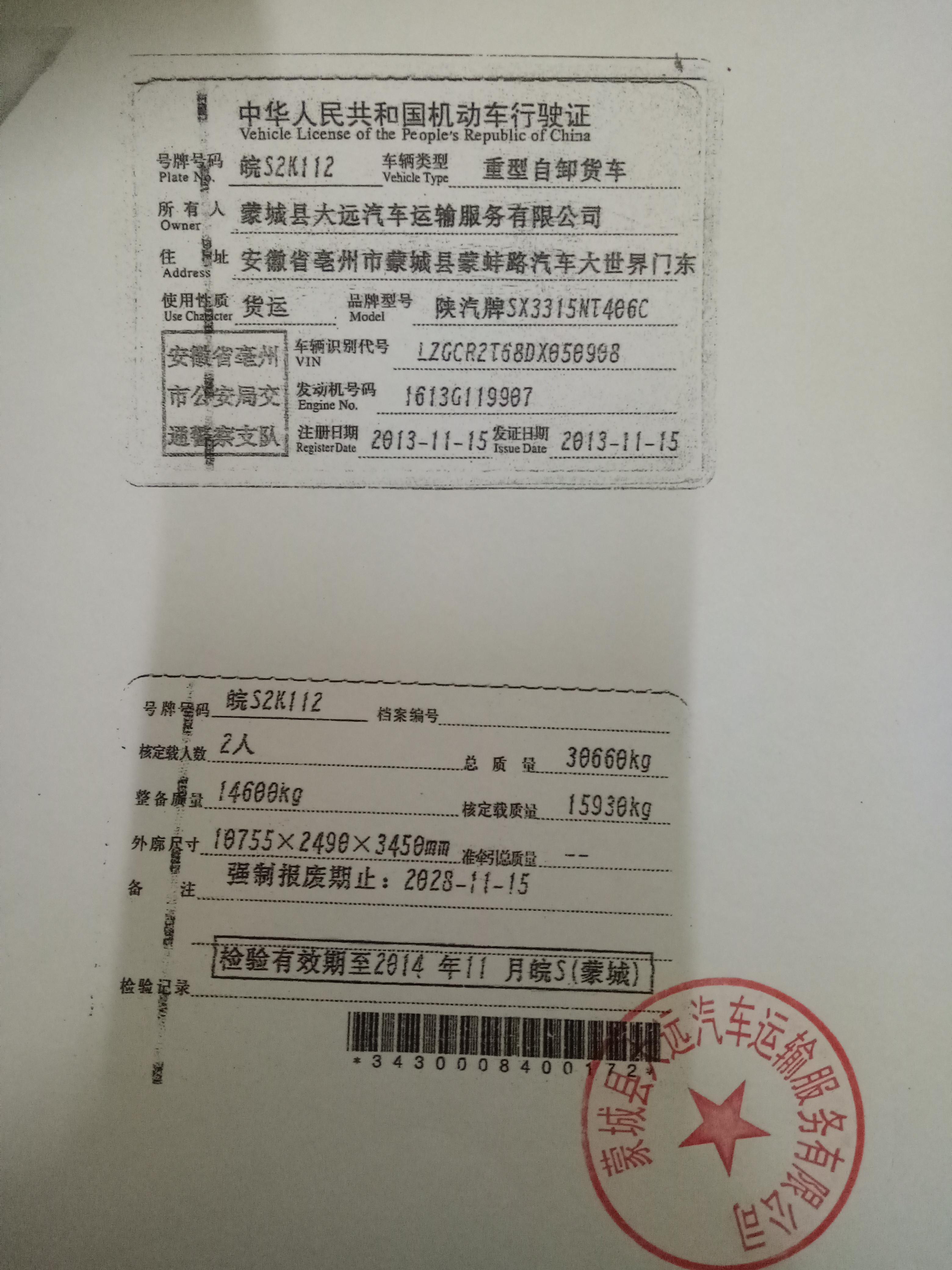 陜汽德龍F3000 自卸車  380匹 2013年11月 8x4