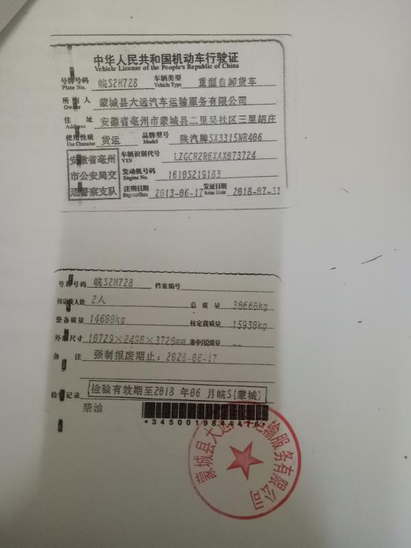 陜汽德龍F3000 自卸車  340匹 2013年06月 8x4