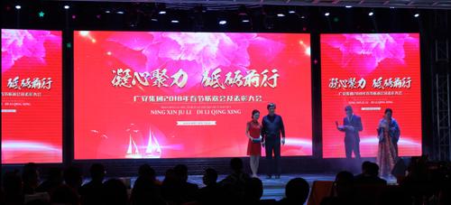 蜗牛新闻图片:广安集团员工表彰大会圆满落幕