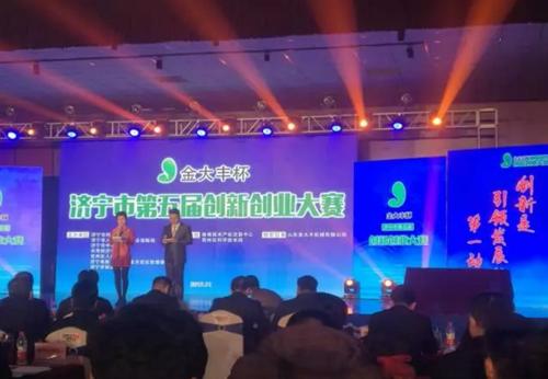 蜗牛新闻图片:广安车联获济宁市第五届创新大赛优秀奖